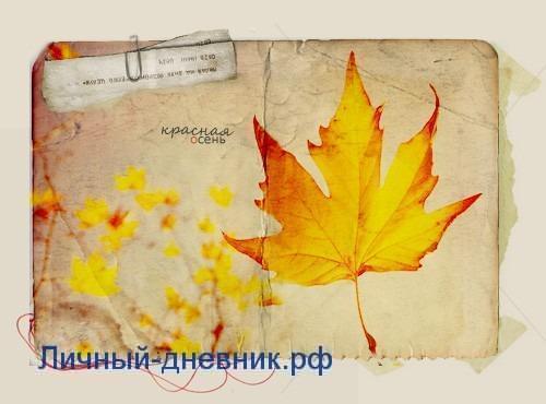 Осенние Листья при оформлении личного дневника