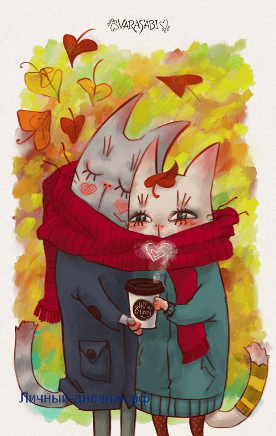 Кошачья осеньI для личного дневника