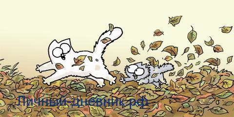 Личный дневник осень, котики