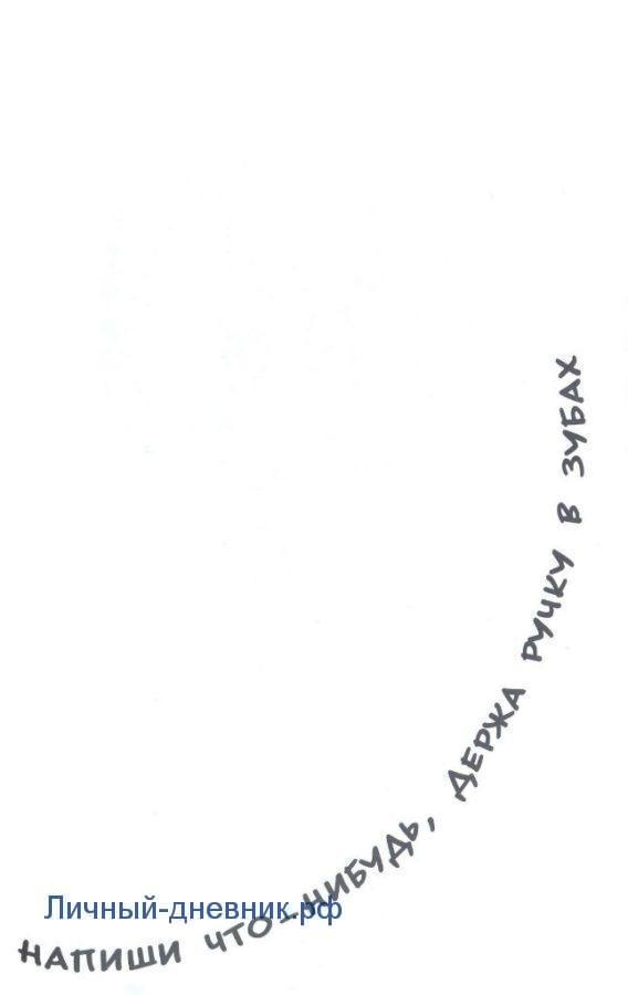 Нарисуй что-нибудь держа ручку в зубах - Блокнот уничножь меня