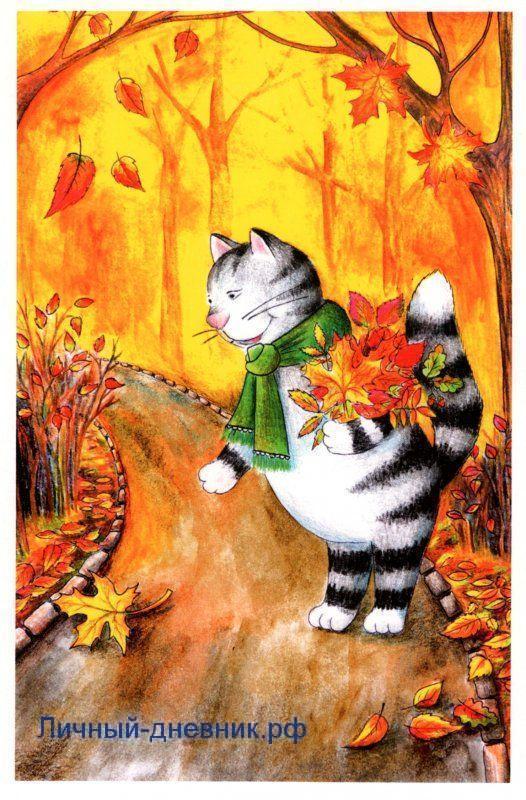 Осенние котики для личного дневника