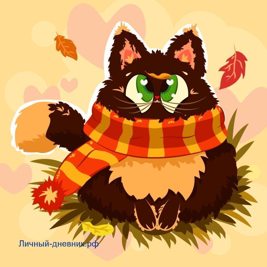 Осенний котик для личного дневника2
