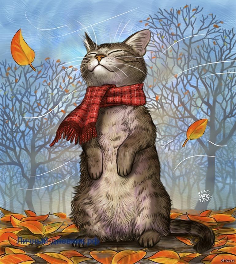 Осенний котик для личного дневника4