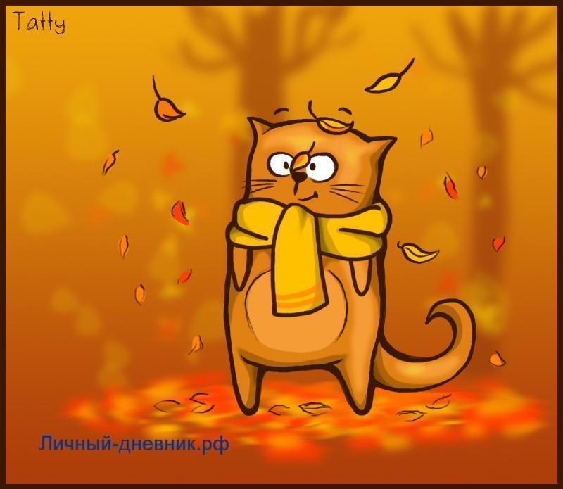 Осенний котик для ЛД