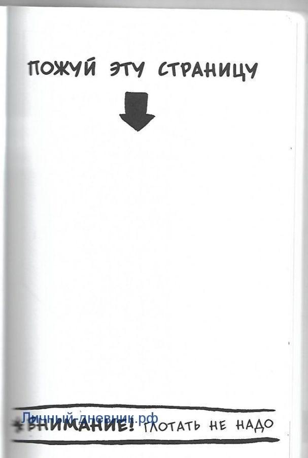 Уничтожь меня - пожуй эту страницу