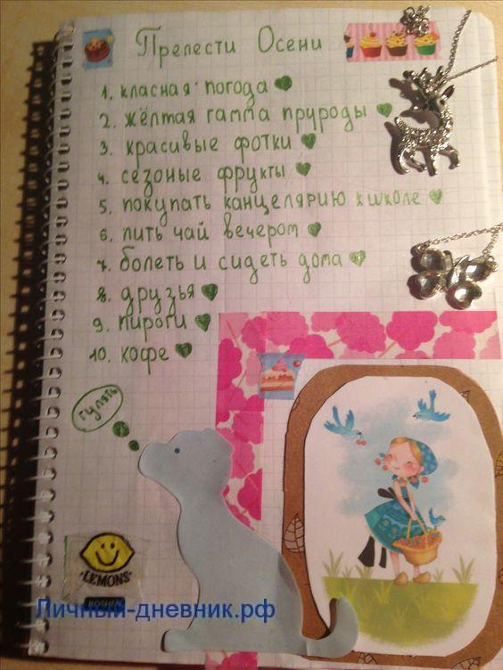 Прелести осени в личном дневнике