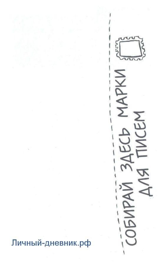 Собирай здесь марки для писем- блокнот уничтожь меня
