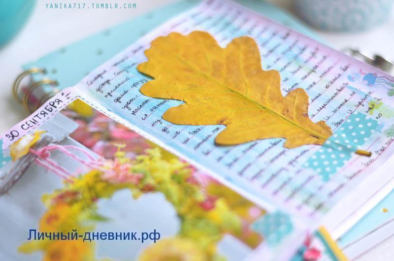 Листья в ЛД