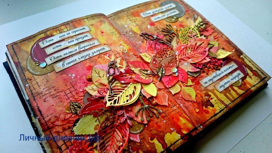 личный дневник осенью