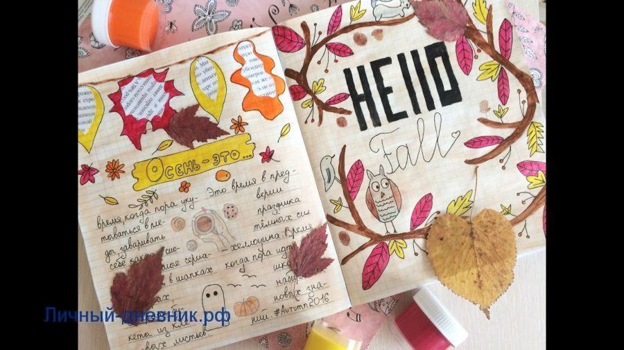 Осень в личном дневнике - это...