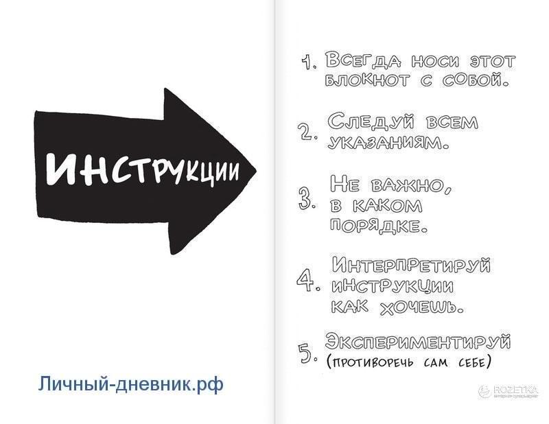 Инструкция-блокнот-унижтожь-меня