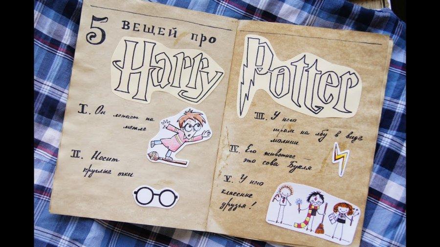 гарри поттер в личном дневнике