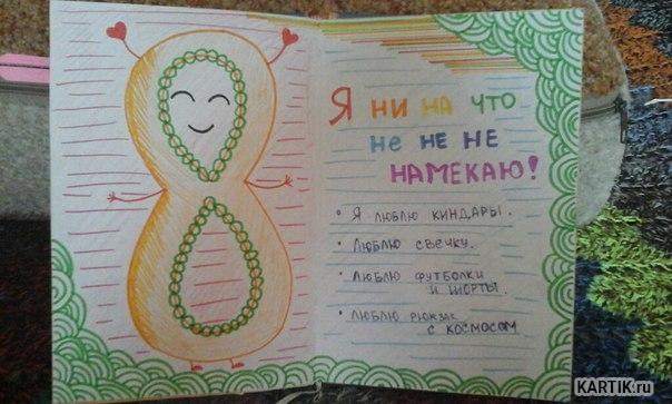 Идеи-для-Личного-дневника-страница-8-марта