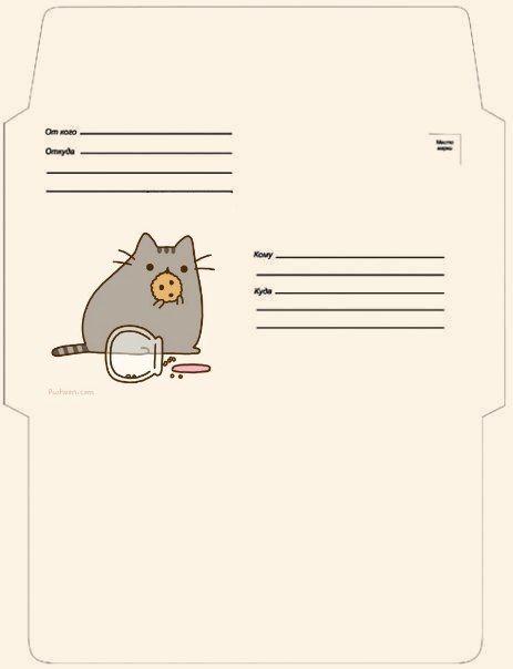 Цветные-конвертики-для-ЛД-Распечатки-в-хорошем-качестве- с няшнвм котиком