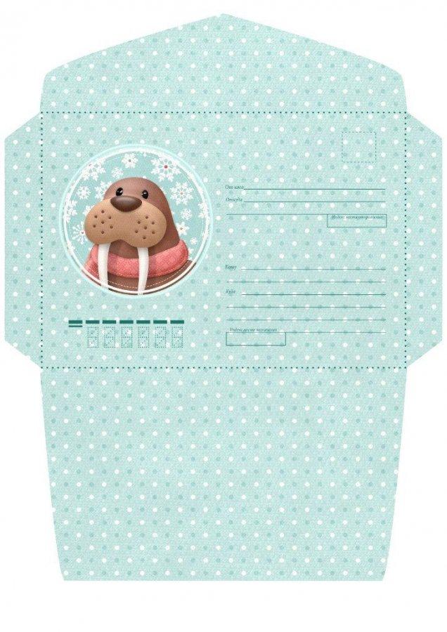Цветные-конвертики-для-ЛД-Распечатки-в-хорошем-качестве- с моржом