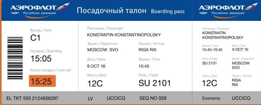 Билеты авиа для оформления ЛД