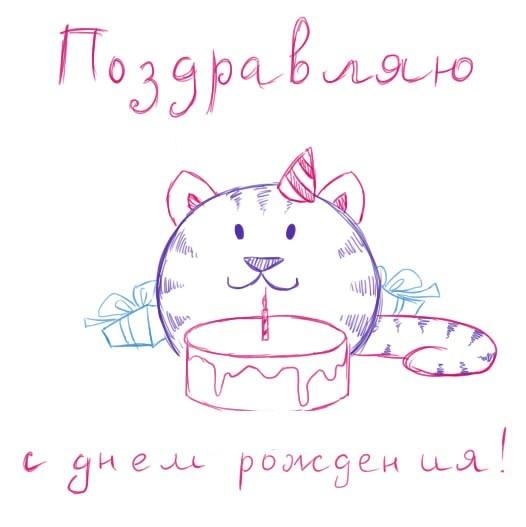 Рисунок на открытку на день рождения сестре