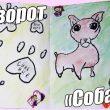 Страница про домашних животных в личном дневнике