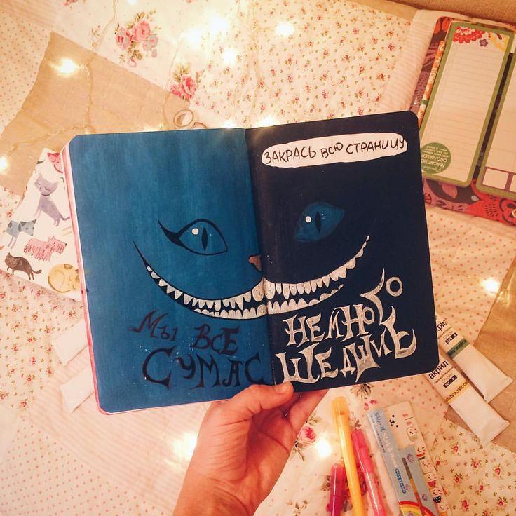 Закрась всю страницу - блокнот уничтожь меня - идеи для оформления