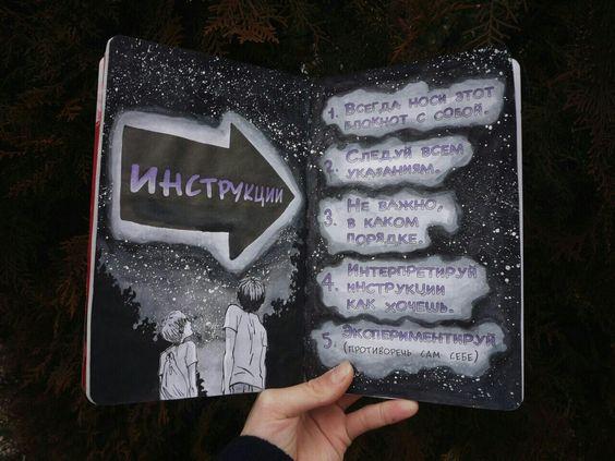 инструкция-блокнот-уничтожь-меня-идеи-выполнения-заданий.