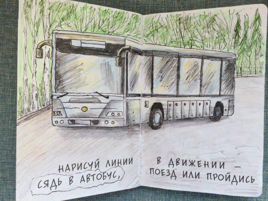 19. Нарисуй линии, сядь в автобус в движении